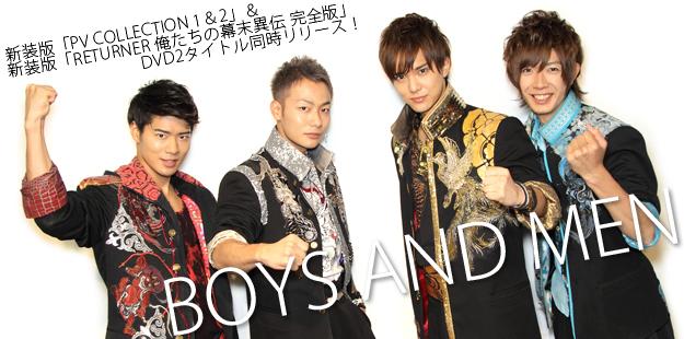 夢は武道館!名古屋発のイケメン集団「BOYS AND MEN」ロングインタビュー