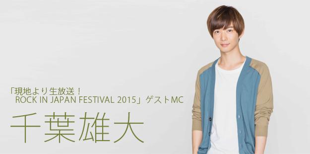 「ROCK IN JAPAN FESTIVALは大きなお祭りだと思う」千葉雄大インタビュー