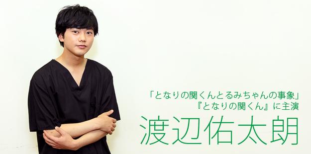 「となりの関くん」でドラマ初主演!渡辺佑太朗インタビュー