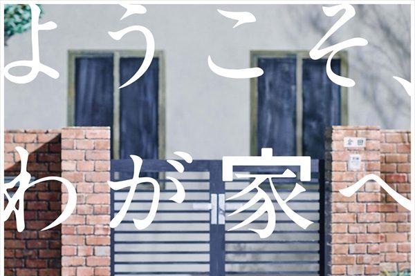 相葉雅紀主演「ようこそ、わが家へ」BD&DVD-BOXが9.9(水)に発売決定