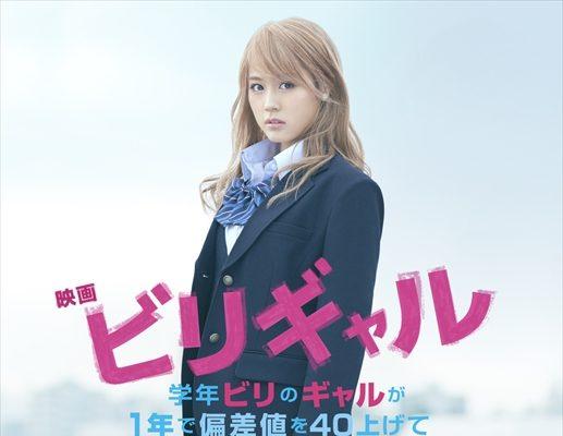 映画「ビリギャル」Blu-ray&DVD発売!初回生産限定には豪華特典あり!