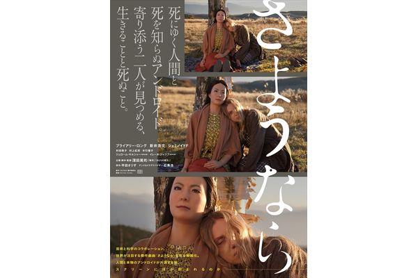人間とアンドロイドが世界初の共演!映画「さようなら」予告編映像&ポスタービジュアル完成