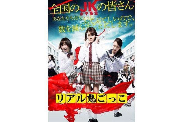 園子温監督作「リアル鬼ごっこ 2015劇場版」Blu-ray&DVDが11・20リリース決定