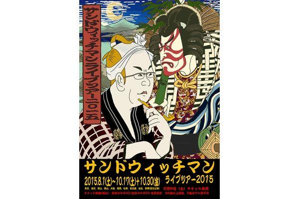 サンドウィッチマン最新単独ライブ「サンドウィッチマンライブツアー2015」DVD化決定!
