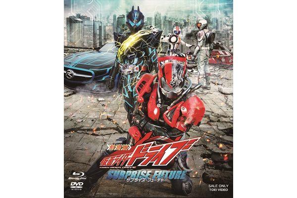 劇場版「仮面ライダードライブ サプライズ・フューチャー」BD&DVDが1・6に発売!