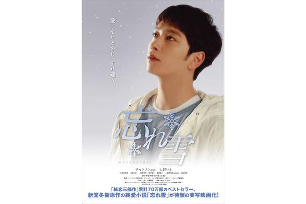 2PMチャンソン主演「忘れ雪」のポスタービジュアル&場面写真が解禁