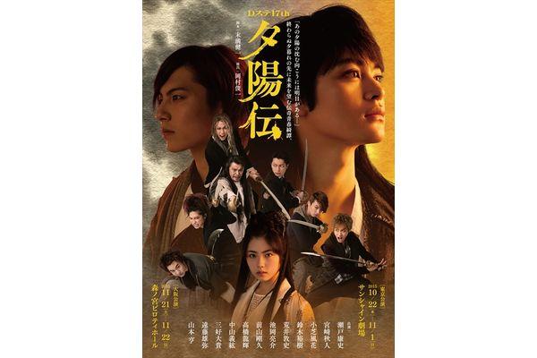 瀬戸康史、宮崎秋人ら出演「Dステ 17th『夕陽伝』」DVD来年2月発売決定