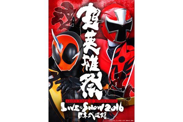 「超英雄祭」は来年1月に初の日本武道館2Daysで開催決定!