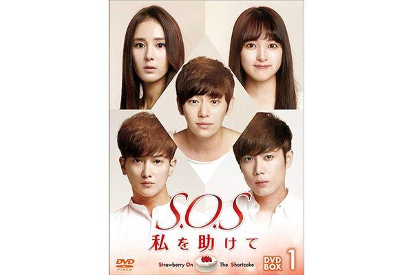 超新星グァンス、SS501キム・キュジョン出演『S.O.S 私を助けて』のDVD-BOXが発売決定!