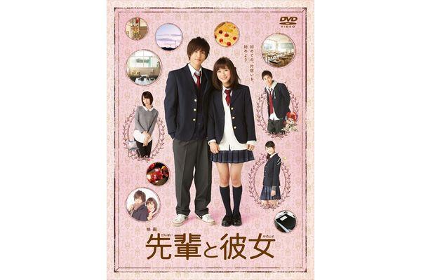 片想い女子のバイブル!志尊淳主演「先輩と彼女」DVD来年2月発売決定