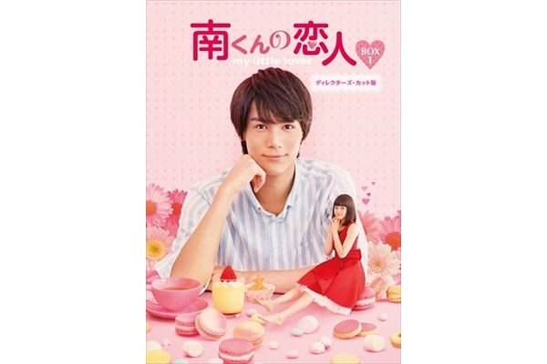 11年ぶりのドラマ化『南くんの恋人~』11月よりスタート!9・8には特別番組も