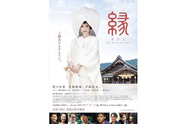 佐々木希主演作「縁(えにし)The Bride of Izumo」先行上映舞台あいさつ決定&予告編解禁!キャストコメントも到着