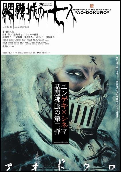 <p>ゲキ×シネ『髑髏城の七人~アオドクロ』(c)2005 松竹/ヴィレッヂ</p>