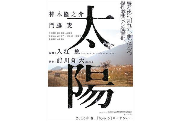 神木隆之介・門脇麦主演、入江悠監督作『太陽』ティザーポスター公開