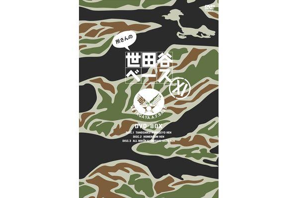 所ジョージ流オトナの遊び方満載「所さんの世田谷ベース XI」DVD 3・16発売