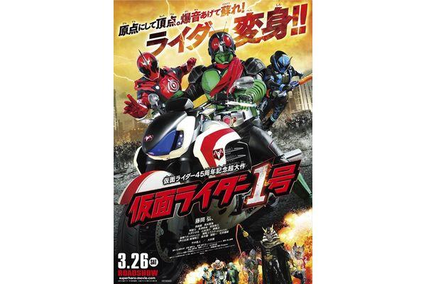 「仮面ライダー1号」大杉漣、阿部力ら追加キャスト発表!ポスターも解禁