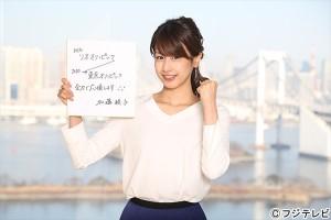 加藤綾子アナ「新たな分野にチャレンジ」フリー転向後初レギュラーに意欲