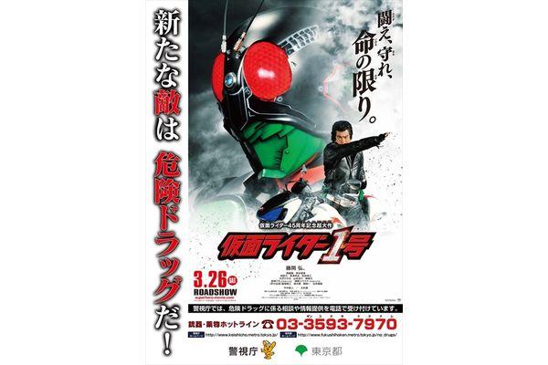 映画「仮面ライダー1号」が警視庁&東京都とタッグ!薬物乱用防止ポスター順次掲出