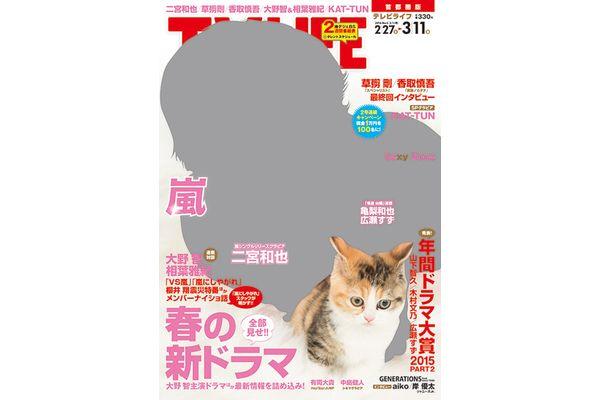 表紙は二宮和也!【テレビライフ6号 2月24日(水)発売】
