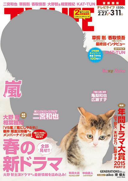<p>テレビライフ2016年7号表紙:二宮和也</p>