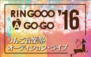「RINGOOO A GO-GO」