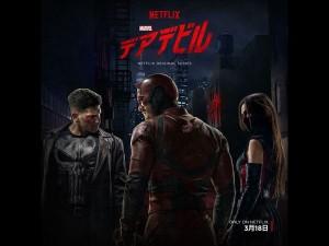 『Marvel デアデビル』シーズン2