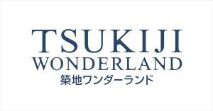 『TSUKIJI WONDERLAND (築地ワンダーランド)』