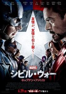 「シビル・ウォー/キャプテン・アメリカ」ポスター