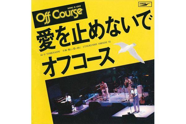 オフコースの名曲「愛を止めないで」が芦田愛菜&シャーロットW主演『OUR HOUSE』主題歌に決定