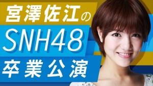宮澤佐江のSNH48卒業公演が放送決定