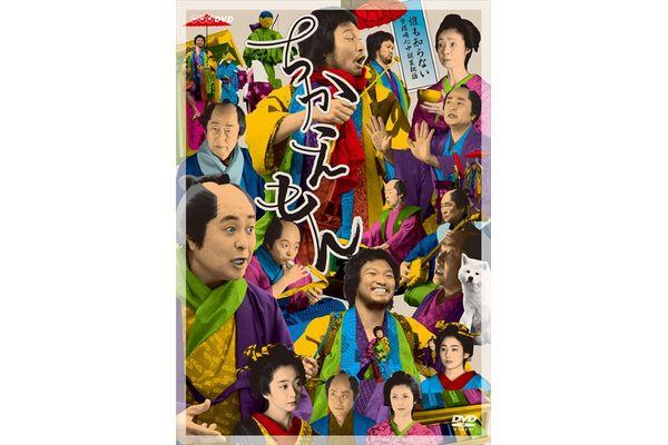 松尾スズキ、早見あかりら出演のコメディ時代劇 『ちかえもん』DVD 6・15発売
