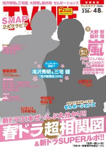 TVLIFE 8号(表紙:滝沢秀明&三宅健)