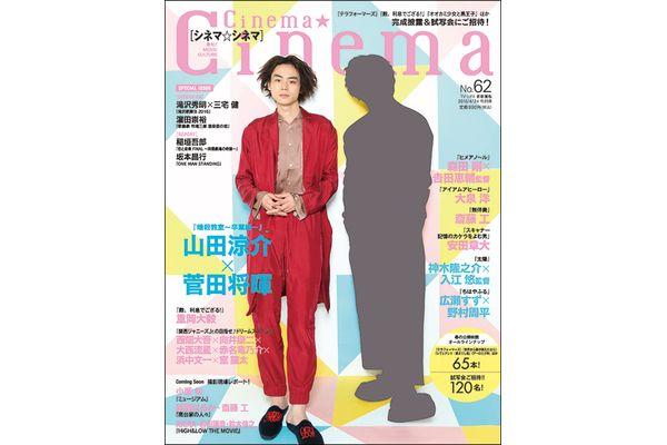 【新刊】「Cinema☆Cinema No.62」(表紙:山田涼介&菅田将暉)