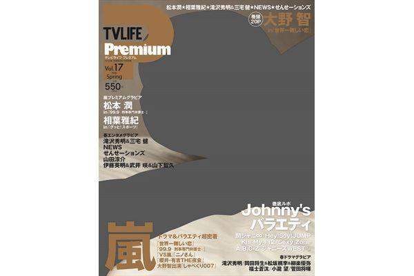 【新刊】「テレビライフプレミアム17」(表紙&巻頭20P:大野智)嵐ドラマ&バラエティ超密着