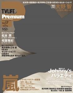 「テレビライフプレミアム17」表紙:大野智