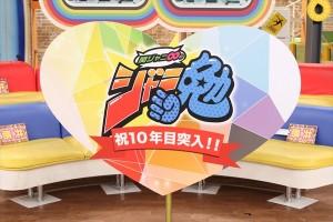 『関ジャニ∞のジャニ勉』10年目突入!関ジャニ∞が番組への愛を語る