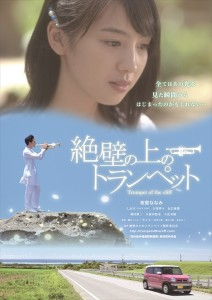 映画「絶壁の上のトランペット」