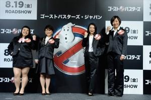 友近、渡辺直美、椿鬼奴、山崎静代が新会社「ゴーストバスターズ・ジャパン」会社設立発表会に登場