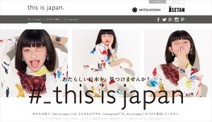 MAPPYが「#_this is japan」プロジェクトの公式インスタグラマーに