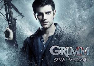 「GRIMM/グリム シーズン4」