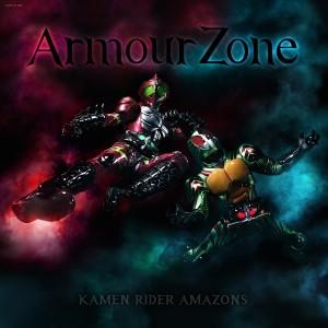 『仮面ライダーアマゾンズ』主題歌「Armour Zone」
