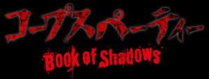 「コープスパーティー Book of Shadows」