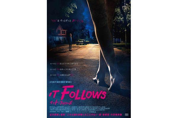 芸人・永野も絶賛!超新感覚ホラー映画「イット・フォローズ」BD&DVD 7.6発売