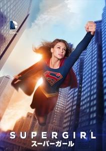 最強美女ヒーロー誕生!「SUPERGIRL/スーパーガール」DVD&BDが9・14発売
