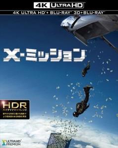 「X-ミッション」