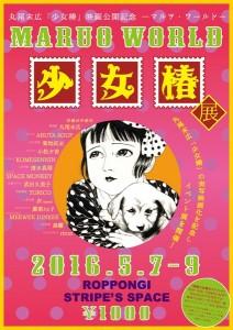 丸尾末広「少女椿」映画公開記念‐マルヲ・ワールド‐「少女椿展」