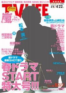 テレビライフ9号(表紙:松本潤)