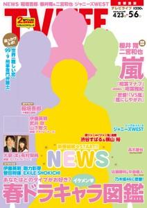 表紙はNEWS!【テレビライフ10号 4月20日(水)発売】