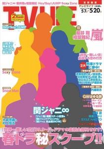 表紙は関ジャニ∞!【テレビライフ11号 5月2 日(月)発売】