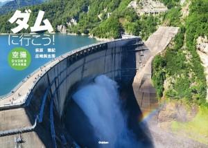 空撮DVD付きダム写真集『ダムに行こう!』